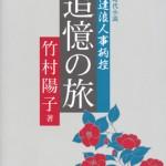 「追憶の旅」表紙